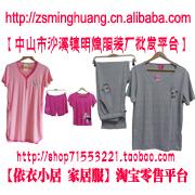 中山市沙溪镇明煌服装厂网上销售开始