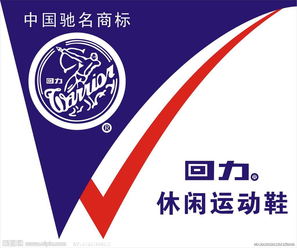 上海回力鞋业有限公司河北分公司