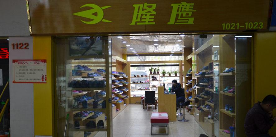 福建省安南市隆鹰鞋业有限公司山西运营中心