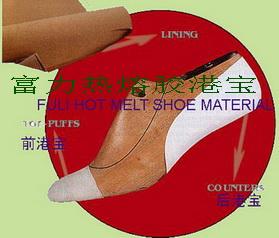 环保鞋材前衬后套-热熔胶港宝